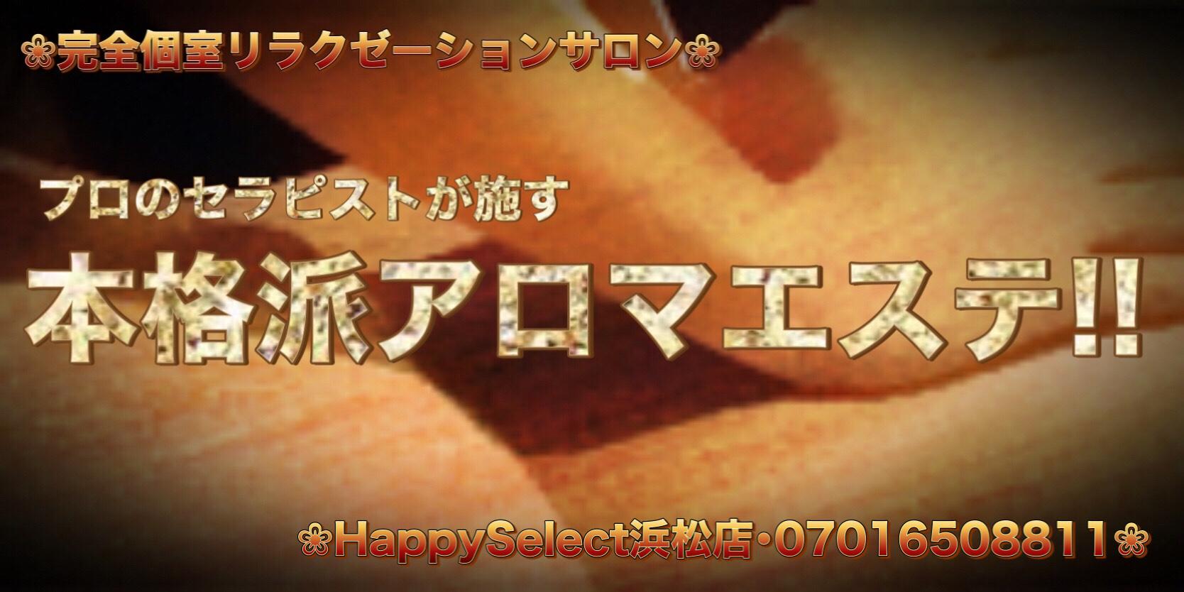 浜松市メンズエステ Happy Select浜松店~ハッピーセレクト