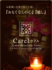東京メンズエステサロン-Carel-ケアル-麻布十番店&白金高輪店 森下 莉名