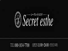 Secret esthe〜シークレットエステ
