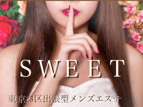 SWEET~スイート~