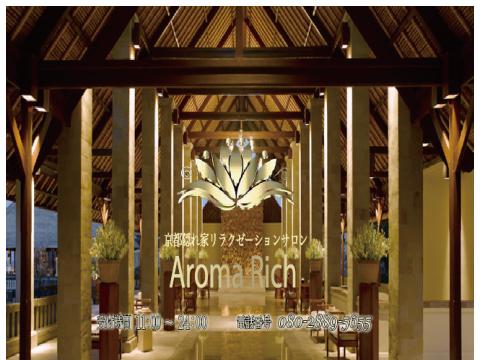 アロマリッチ  京都