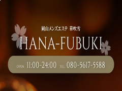 華吹雪 HANA-FUBUKI