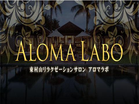 AlomaLabo