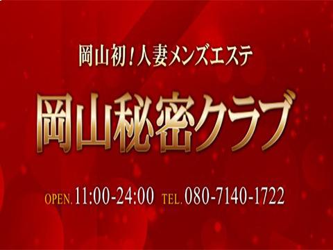 岡山秘密クラブ