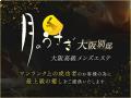 月のうさぎ 大阪別邸
