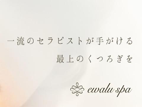ewalu spa(エワルスパ)