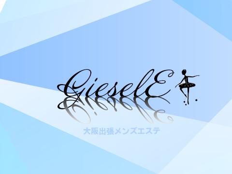 GieselE(ジゼル)
