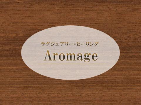 アロマージュ
