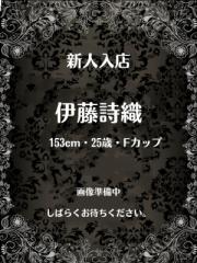 private salon R shizuoka 伊藤詩織