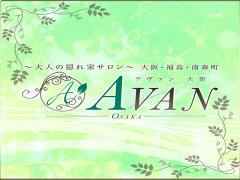 アヴァン大阪