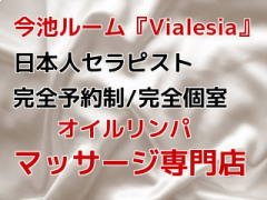Vialesia