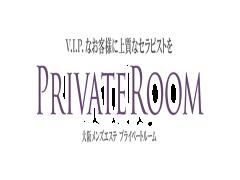 プライベートルーム