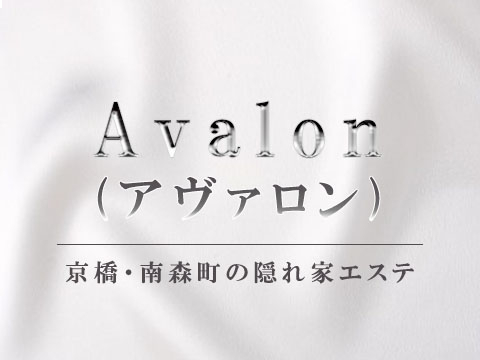 Avalon~アヴァロン