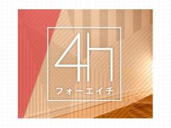 4h〜フォーエイチ〜