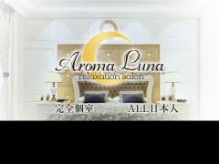 Aroma Luna〜アロマルナ〜