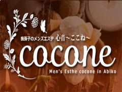 住吉区・八尾・布施 cocone~心音(ここね)