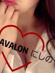 Avalon ~アバロン にしの