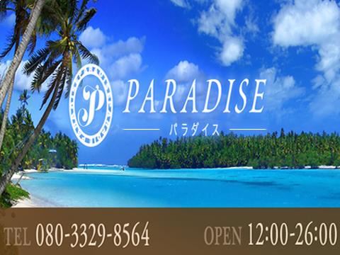 PARADISE~パラダイス