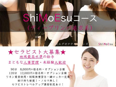 ShiMoEsu