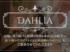 DAHLIA〜ダリア