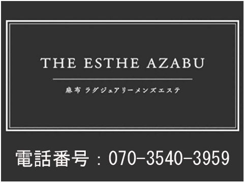 THE ESTHE AZABU