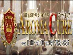 Aroma Cure(アロマキュア)