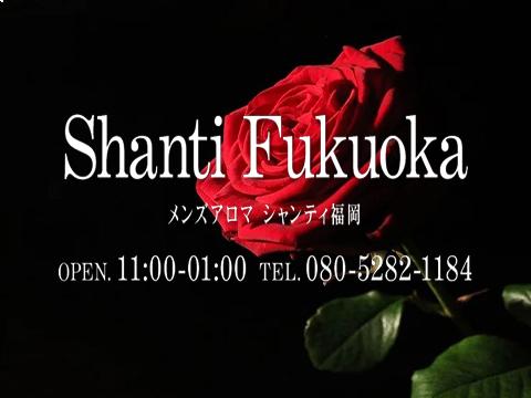 Shanti Fukuoka-シャンティフクオカ