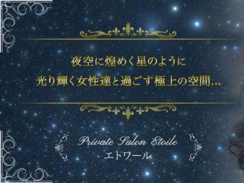 Private Slaon Etoile〜エトワール〜