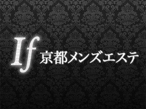 IF(イフ)