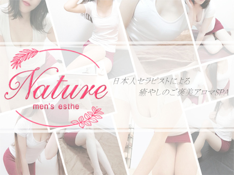 Nature~ナチュレ