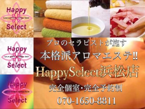 Happy Select浜松店~ハッピーセレクト