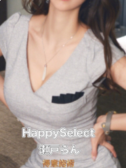 Happy Select浜松店~ハッピーセレクト 瀬戸 らん