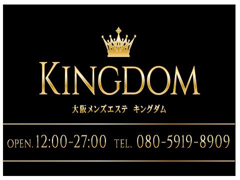 KINGDOM(キングダム)