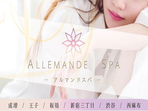 ALLEMANDE SPA(渋谷、新宿三丁目)