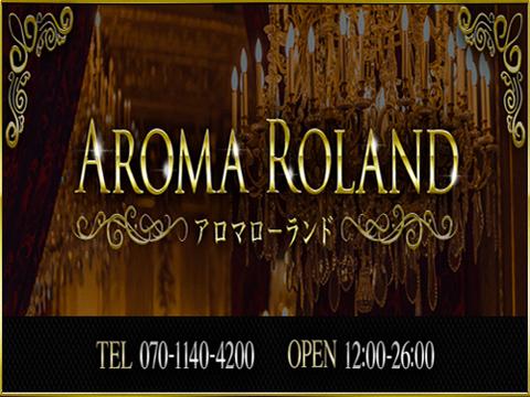 AROMA ROLAND~アロマローランド