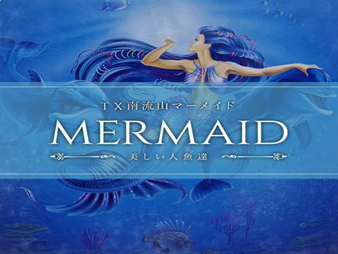 TX南流山mermaid~マーメイド~美しい人魚達~