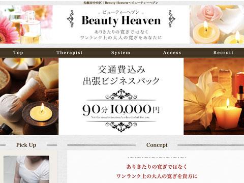 Beauty Heaven 〜ビューティーヘブン〜