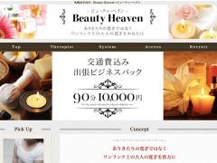 Beauty Heaven ~ビューティーヘブン~