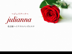 julianna~ジュリアーナ
