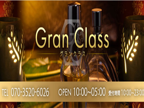 Gran Class-グランクラス-