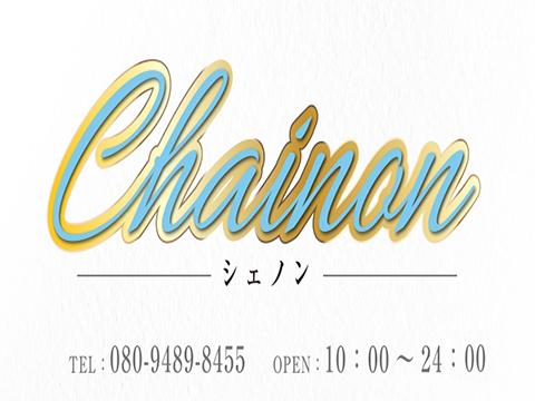 Chainon(シェノン)