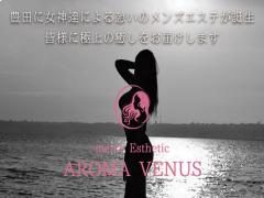 AROMA VENUS(アロマヴィーナス)豊田