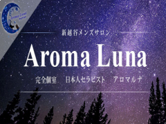 Aroma Luna~アロマルナ