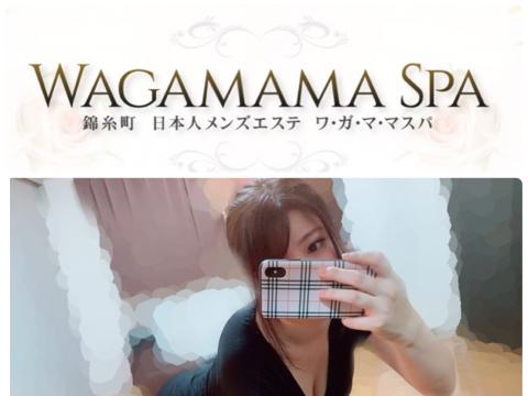 ワ・ガ・マ・マ SPA