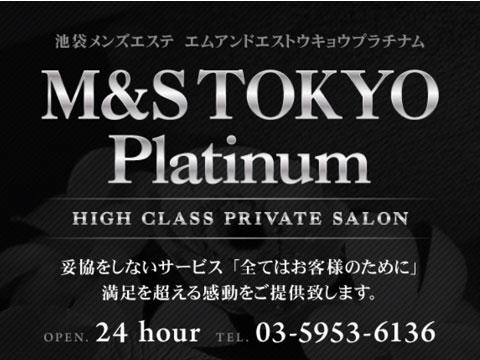 M&S 東京 Platinum