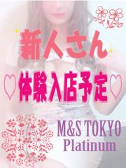 M&S 東京 Platinum ★体験入店予定★