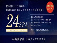 24SPA-トゥエンティーフォースパ-中野