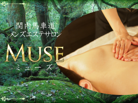 MUSE~ミューズ~