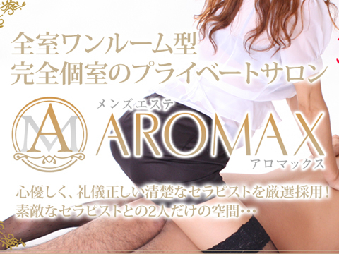 松戸AROMAX