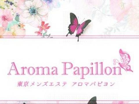AROMA PAPILLON